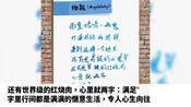 《向往的生活》明星日记字迹大曝光!网友:杨颖字迹如同小学毕业