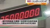 1头牛168万人民币,日本三重县拍出天价松阪牛