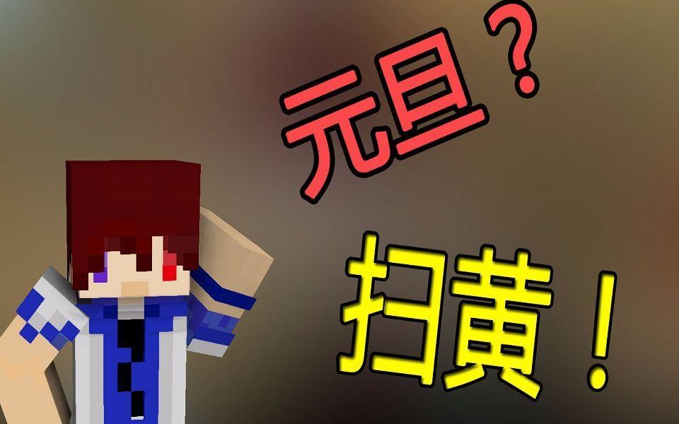 【元旦特辑】直播删除小黄game