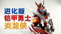 【玩家角度】进化版 铠甲勇士 炎龙侠 铠传 可动人偶