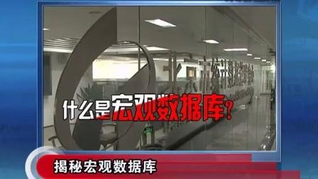 8月17日《数说北京》揭秘宏观数据库(导视)