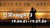 xc | 日常vlog#13 19.04.01-19.07.04 大学生活记录 / 内容就是 吃饭吃饭吃饭
