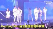Running Man台北见面会 8成员合体唱歌