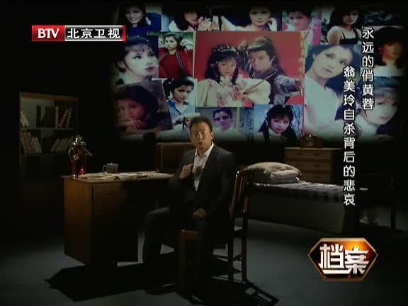 档案 2013第162集精选
