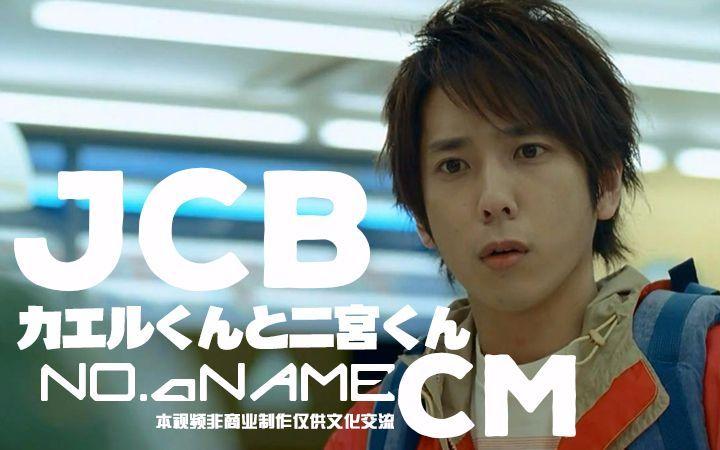 【No.A Name字幕组】J C B カエルくんと二宮くん CM合集