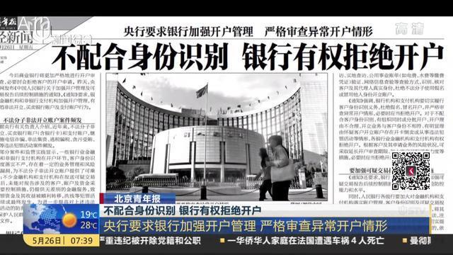 北京青年报:不配合身份识别 银行有权拒绝开户——央行要求银行加强开户管理 严格审查异常开户情形