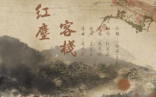 【杜宣达】周杰伦-红尘客栈(翻唱)