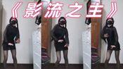 附送影流之主分身版~阿叶君春节电台EP47【20200318】