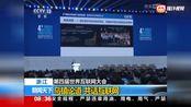 乌镇:互联网大会12月5日闭幕