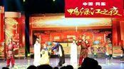 中国·丹东鸭绿江之夜,爆笑荒诞小品《皇上出宫》演出现场!