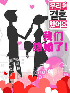 我们结婚了 韩国版