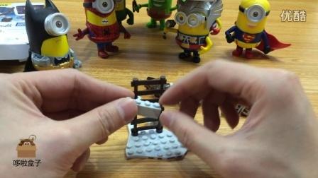 小黄人大眼萌打雪仗拼搭积木套装 美高小黄人玩具 拆箱 试玩