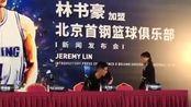 林书豪加盟北京首钢发布会,落座时领导还没...