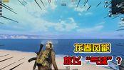 """【和平精英】:龙卷风能够""""放飞""""气球?差点损失一把""""信号枪""""!"""