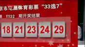 """北京市电脑体育彩票""""33选7""""第11132期开奖结果"""