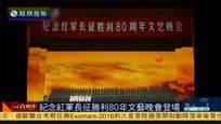 七常委观看纪念红军长征胜利80周年文艺晚会