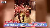 叶璇饭局怼富商?发文控诉强迫喝酒行为被众人点赞