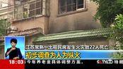 实拍民警仍在江苏常熟火灾现场调查 有汽油焚烧痕迹_每日焦点