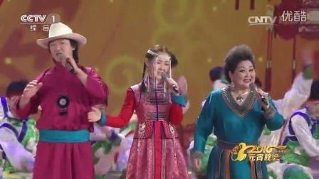 2016中央电视台元宵晚会 歌曲《金杯银杯》 表演:皓 天、钟丽燕 吉祥三宝