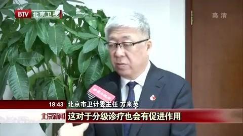 北京医改新政:开设医事服务费 原挂号费和诊疗费取消