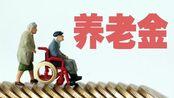 传言养老金将在2035年耗尽?看看专家怎么说的