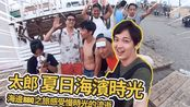 【VLOG.25】太郎的夏日海滨时光 海边BBQ之旅感受慢时光的流逝
