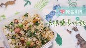 【程序员小哥哥的便当】粗粮也能做的很好吃!培根藜麦炒饭~||猫酱食堂Vol.57