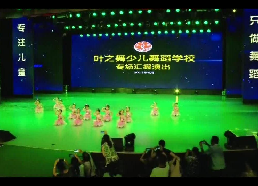 儿童舞蹈《水蜜桃》