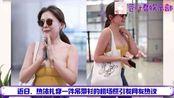热依扎回应机场照事件,粉丝:天气热穿一件吊带衫怎么了?