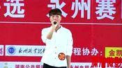 中国新歌声全国海选永州赛区海选第二场