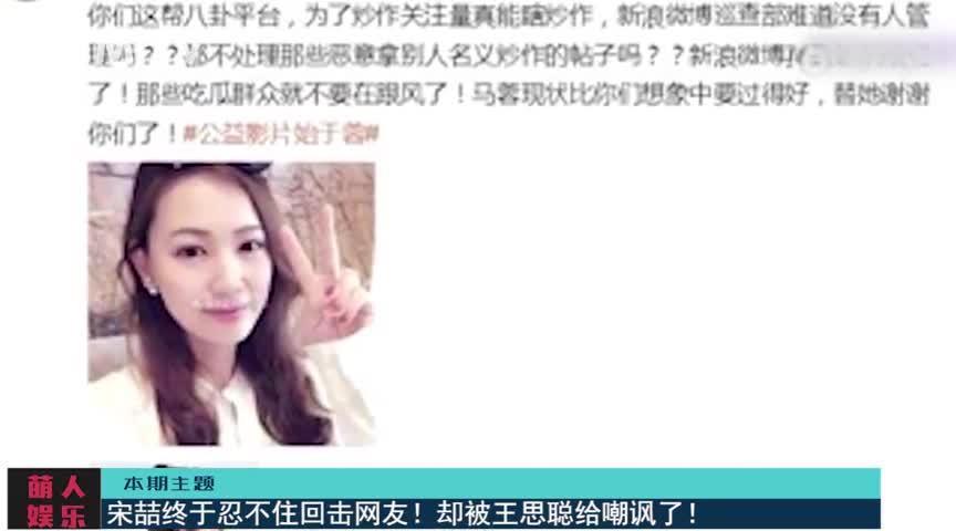 宋喆终于忍不住回击网友,却被王思聪给嘲讽了!