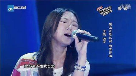 中国好声音第一季_《白天不懂夜的黑》王崇