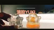 滴胶YUKI自制