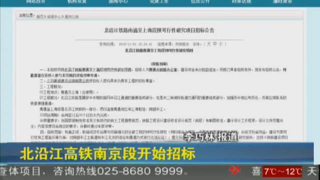 北沿江高铁南京段开始招标