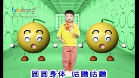 5.水果歌