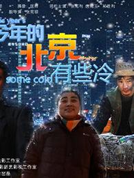 今年的北京有些冷