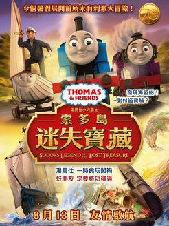 托马斯和朋友们多多岛(迷失)