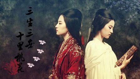电影《三生三世十里桃花》精彩预告 刘亦菲 杨洋在桃花树下上演浪漫吻戏