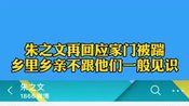 大衣哥朱之文家门被踹 微博个人认证账号朱之文两次回应:乡里乡亲的不跟他们一般见识。