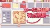 模拟经营披萨店:第一次做披萨,有点紧眨