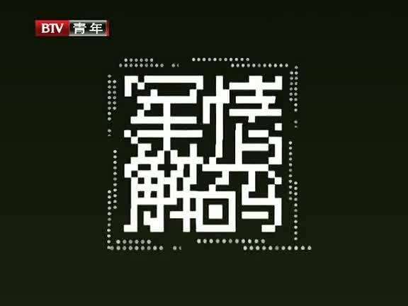 军情解码 2012第156集精选