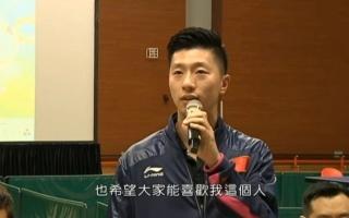 【马龙】 2015.05.09 國乒代表與澳大學生互動交流
