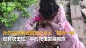 【福建】9岁女孩遛老虎 饲养员父亲:老虎还小跟狗一样