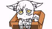 【萌新画画】oc/meme solo内含兽设√