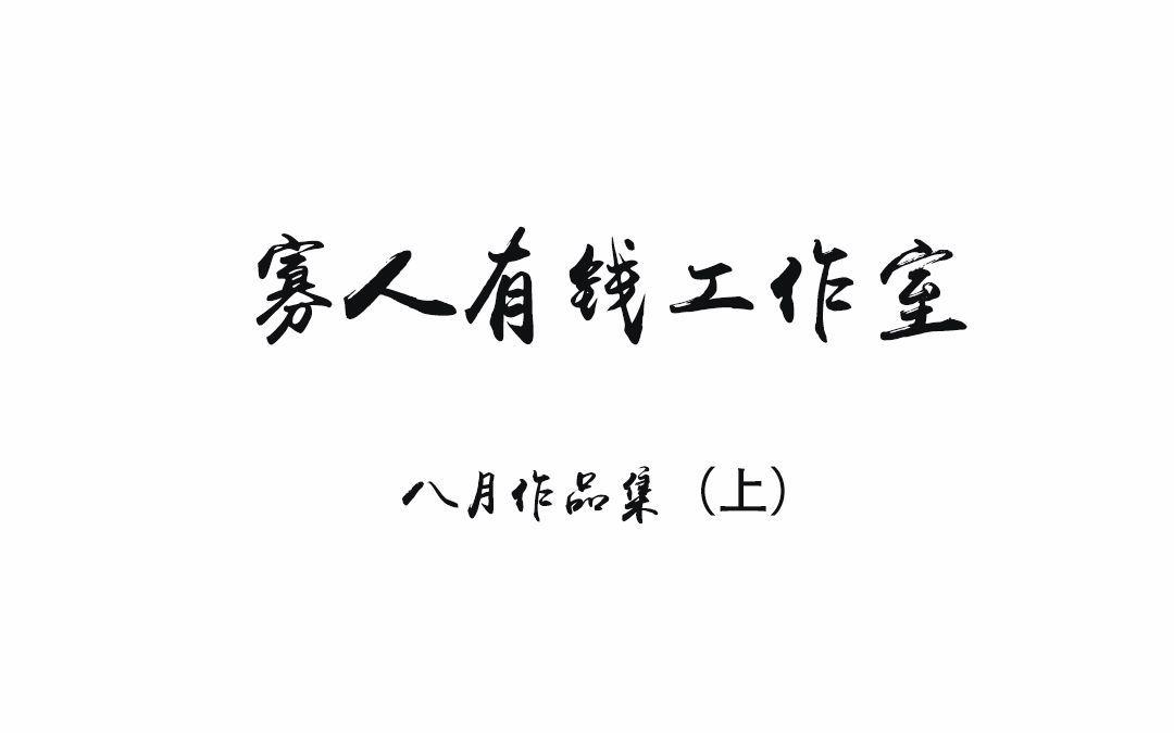 [寡人有钱工作室8月作品集](上)
