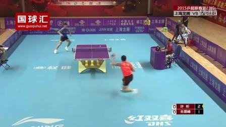 【国球汇】许昕vs朱霖峰 2015年乒超联赛超级对拉
