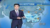 北方降雨又降温!未来两天(9月13日-14日),全国各地天气预报