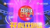 开心双色球 中国福利彩票第2014151期开奖公告