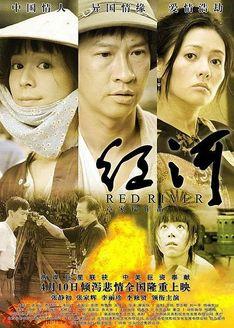 红河(剧情片)