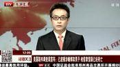 美国联邦调查局宣布:已逮捕涉嫌绑架男子 相信章莹颖已经死亡